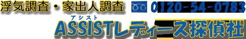 千葉県柏市のアシストレディース探偵社 | 浮気調査専門の探偵事務所/興信所
